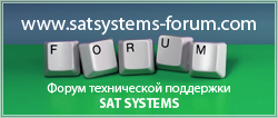 ����������� ����� Sat Systems